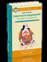 Ченагцанг Н. Тибетская медицина. Основы исцеления