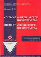 Согласие на медицинское вмешательство. Отказ от медицинского вмешательства. Д. Ю. Меднис