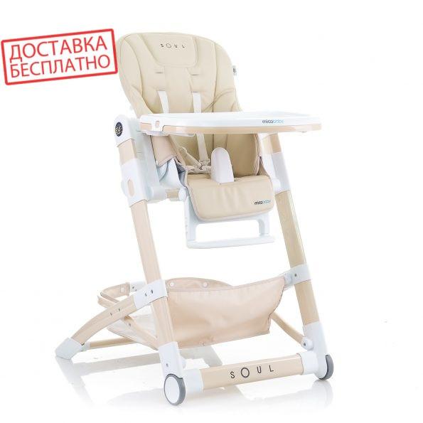Детский стульчик для кормления Mioobaby Soul beige
