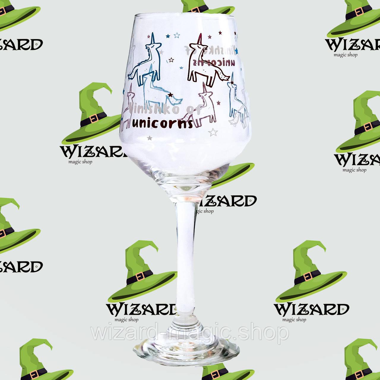 Бокал винный Винишко of Unicorns