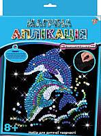 Аппликация 1 Вересня Дельфины 950501