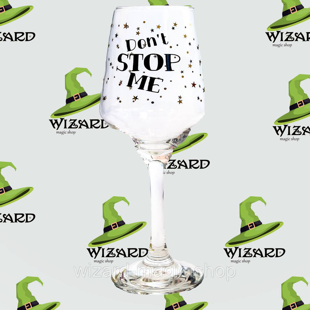 Бокал винный Dont stop me