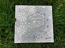 Свадебная книга для пожеланий РУС №1001, 20х20 см