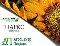 Семена подсолнечника ШАРКС A-G 90-97 дн.