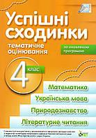 Успішні сходинки, тематичне оцінювання 4 клас.