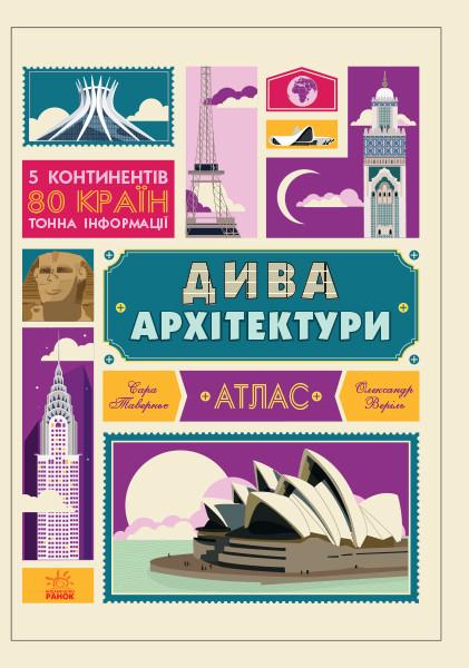 Крутезна інфографіка : Дива архітектури (у)