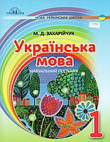 Зошит з української мови 1 клас. Захарійчук М.Д., фото 1