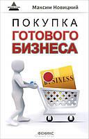 Максим Новицкий Покупка готового бизнеса