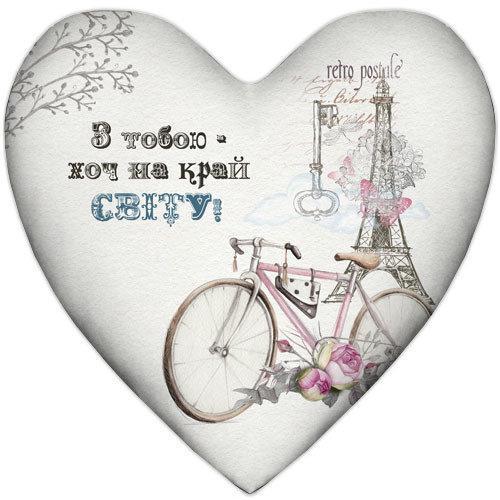 Подушка серце З тобою хоч на край світу 37х37 см (4PS_18L030)