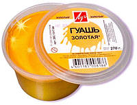 Гуашь золотая Луч 355 грамм