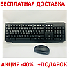 Беспроводная клавиатура + мышка COMBO + радио W1080 (20)K18(31205) Wireless keyboard for PC Original size