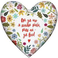 Подушка серце За що ти мене кохаєш 37х37 см (4PS_17L024)