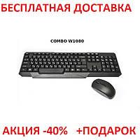 Беспроводная клавиатура + мышка COMBO + радио W1080 (20)K18(31205) Wireless keyboard for PC Original size     , фото 1