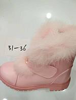 Зимние детские розовые ботинки с натуральным мехом для девочек Размеры 31-36