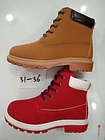 Детские ботинки на меху оптом Размеры 31-36, фото 1