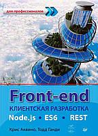 Front-end. Клиентская разработка для профессионалов. Node.js, ES6, REST (978-5-496-02930-8)
