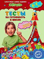 Тесты на готовность к школе. Для детей 6-7 лет (978-5-699-87653-2)