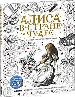 Льюис Кэрролл Алиса в Стране чудес. Книга для творчества и вдохновения