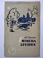 М.Рабинович Гигиена зрения. Медгиз 1959 год