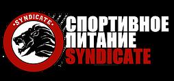 SYNDICATE - Магазин спортивного питания