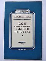 Г.Архангельский Сон и его значение в жизни человека. 1955 год. Медгиз