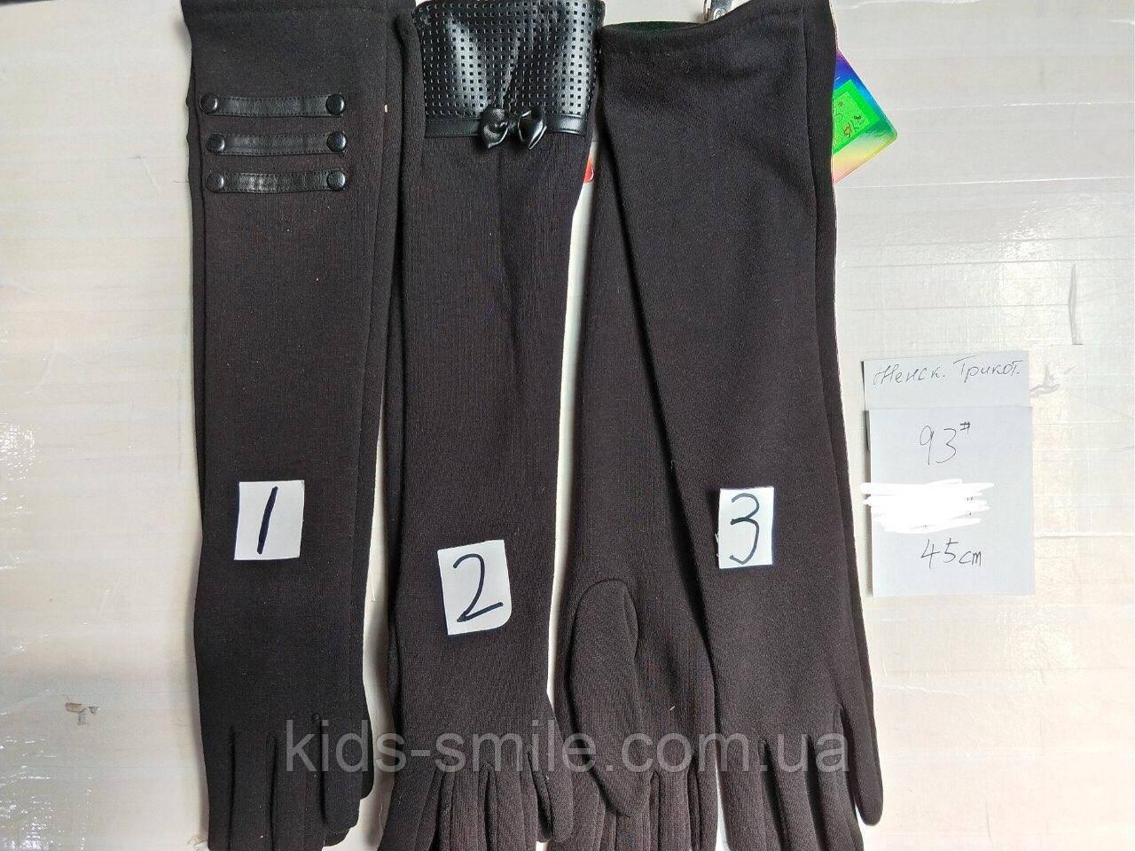 Перчатки женские до локтей ( трикотаж на флисе )