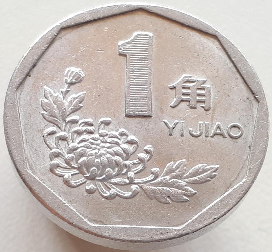 Китай 1 цзяо 1997