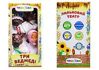 """Домашний кукольный театр """"ТРИ МЕДВЕДЯ"""" (4 персонажа) ЧудиСам"""