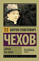 Драма на охоте. Чехов А.П.