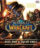 World of Warcraft. Полная иллюстрированная энциклопедия. Плит К., Стикни Э.
