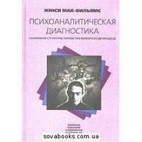 Психоаналитическая диагностика | Мак-Вильямс Н.