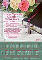 KP 28 календарь плакат 2019 большой рус. СвитАрт