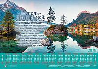 KP 34 календарь плакат 2019 большой рус. СвитАрт