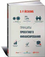 Принципы проектного финансирования (978-5-9614-1721-0)