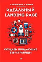 Идеальный Landing Page. Создаем продающие веб-страницы (978-5-4461-0292-1)