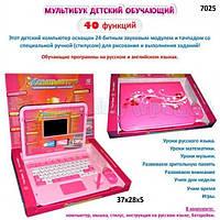 Детский компьютер Joy Toy 7025 розовый