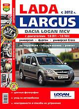 LADA LARGUS / DACIA LOGAN MCV Моделі з 2012 року Експлуатація • Обслуговування • Ремонт