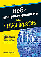 Веб-программирование для чайников (978-5-8459-2038-6)