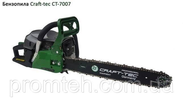 Бензопила Craft-tec CT-7007 (Комплект 2 шины, 2 цепи)