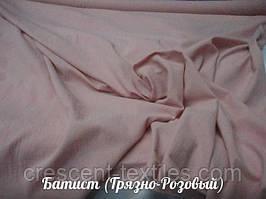 Батист Хлопок (Грязно-Розовый)