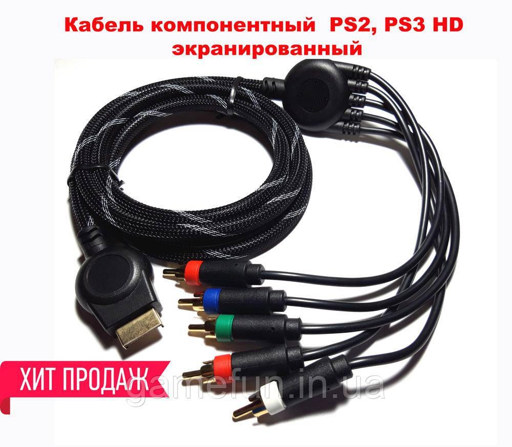 Кабель компонентный PS2, PS3 (Сертифицированный)