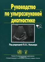 Пальмер Е.С. Руководство по ультразвуковой диагностике
