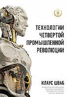 Технологии Четвертой промышленной революции. Шваб К.