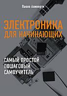 Электроника для начинающих. Аливерти П.