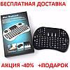 Клавиатура беспроводная для Smart TV MVK08 (50K17(17552) + Touch Original size Wireless Keyboard FRO Smart TV