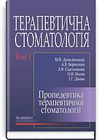 Данилевський М.Ф. Терапевтична стоматологія: у 4 томах. — Том 1. Пропедевтика терапевтичної стоматології