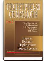 Данилевский Н.Ф. Терапевтическая стоматология: в 4 томах. — Том 2. Кариес. Пульпит. Периодонтит.Ротовой сепсис