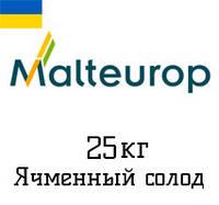 Солод пивоваренный Malteurop Ячменный (Украина) - 25кг