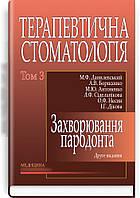Данилевський М.Ф. Терапевтична стоматологія: у 4 томах. — Том 3. Захворювання пародонта