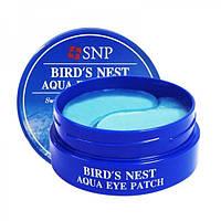 SNP Bird`s Nest Aqua Eye Patch Гидрогелевые патчи c экстрактом птичьих гнезд 60 шт